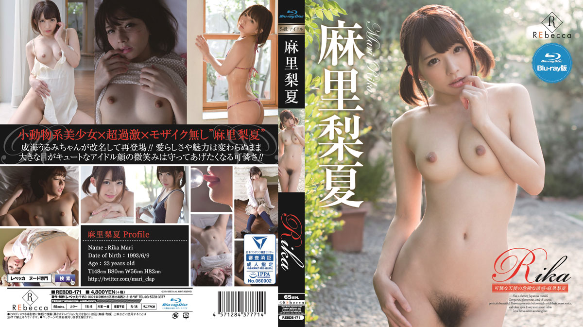 IDOL REBDB-171 Rika Mari 麻里梨夏 – Rika 可憐な天使の危険な誘惑・麻里梨夏 Blu-ray [MP4/2.01GB], Gravure idol