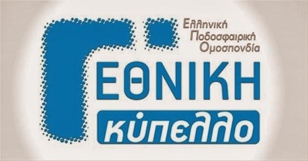 Ο Καραϊσκάκης και η Αχαϊκή θα διεκδικήσουν το κύπελλο Γ' Εθνικής
