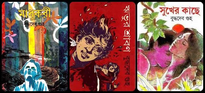 Buddhadeb Guha Books Pdf - Buddhadeb Guha Books Download - Buddhadeb Guha Pdf - Part - 1