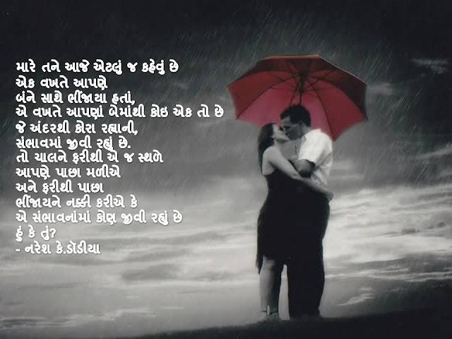 मारे तने आजे एटलुं ज कहेवुं छे Gujarati Kavita By Naresh K. Dodia