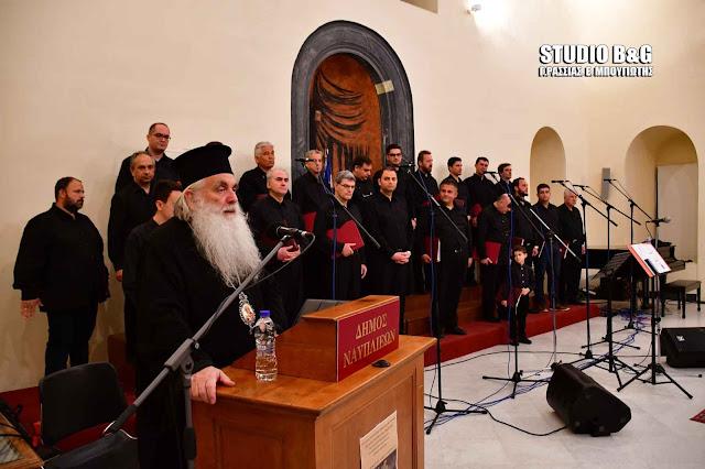 Είσοδος στην Μεγάλη Εβδομάδα με συναυλία του Συνδέσμου Ιεροψαλτών Αργολίδας (βίντεο)