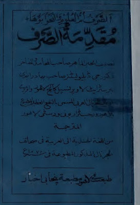 الصرف أم العلوم والنحو أبوها, مقدمة الصرف , pdf