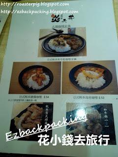 炎天丼菜單