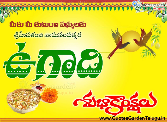 Telugu Ugadi HD wallpapersUgadi sms Messages