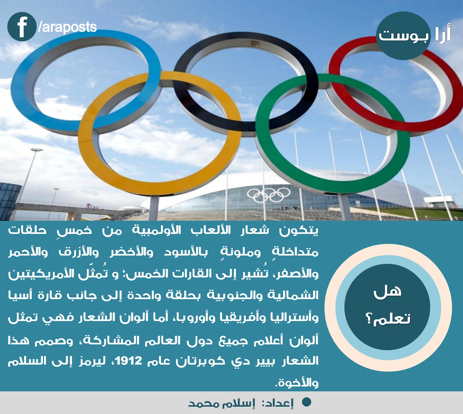 ماذا يعني شعار الألعاب الأولمبية وماذا تعني ألوانه ؟