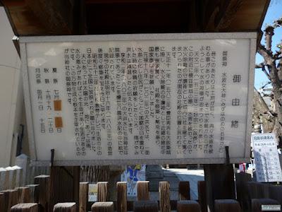 野江水神社御由緒