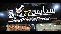 """مراد مكرم """" مطعم سبايس 77 """""""