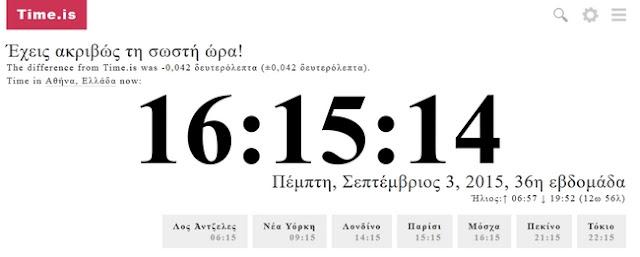 Time.is - Web εφαρμογή που σου λέει την ακριβή ώρα του πλανήτη