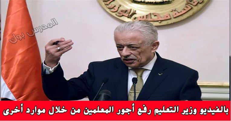 بالفيديو وزير التعليم رفع أجور المعلمين من خلال موارد أخري