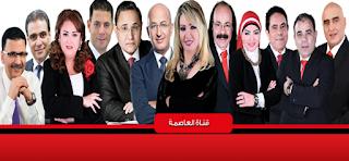 تردد قناة العاصمة على النايل سات
