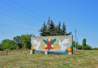 Село Золотой Колодезь, Добропольский р-н, Донецкая обл.