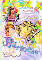 Princess เล่ม 44