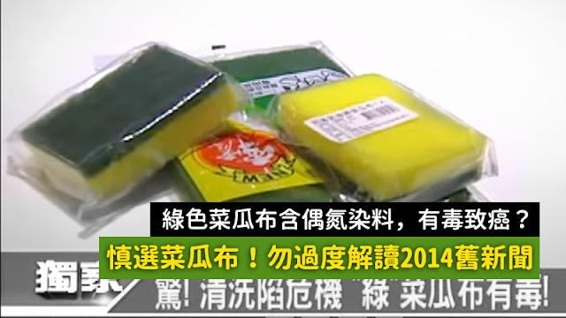 綠色菜瓜布有毒 謠言 影片 新聞 使用半輩子現在才知道不能用 偶氮染料