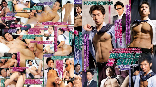 Power Grip vol.182 – Adult Series 33… Muscle Lust And Suit