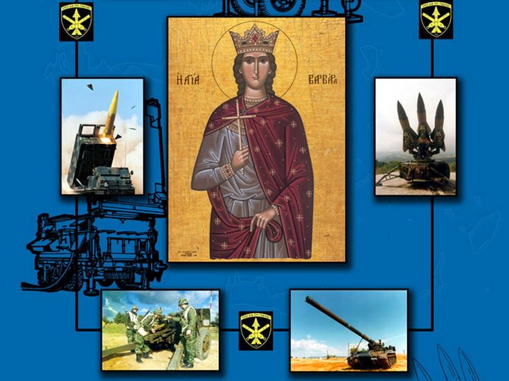 Αλεξανδρούπολη: Εορτασμός της Προστάτιδας του Πυροβολικού Αγίας Βαρβάρας