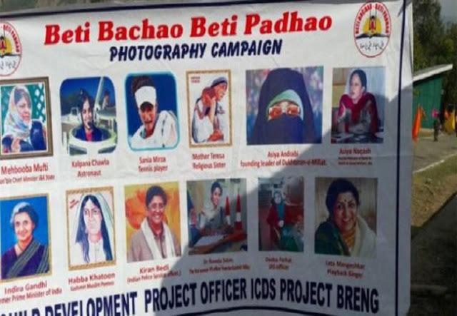 जम्मू-कश्मीर: 'बेटी बचाओ, बेटी पढ़ाओ' के पोस्टर पर जिहादी की फोटो से बवाल, दोषी अधिकारी सस्पेंड