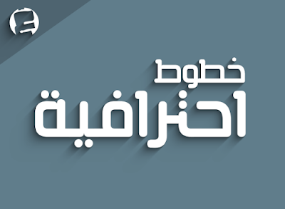 افضل المواقع تحميل الخطوط العربية الاحترافية 2017