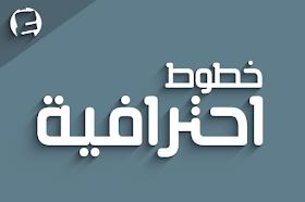 افضل 10 مواقع لتحميل خطوط عربية احترافية مجانا 2019