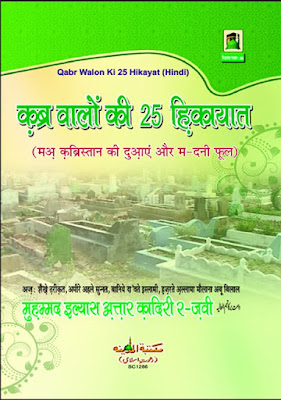 Download: Qabar walon ki 25 Hikayat pdf in Hindi
