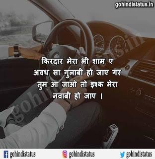 Hindi Nawabi Status