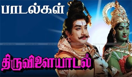 Thiruvilaiyadal All Video Songs