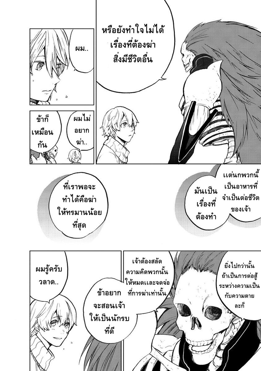 อ่านการ์ตูน Saihate no Paladin ตอนที่ 1 หน้าที่ 23