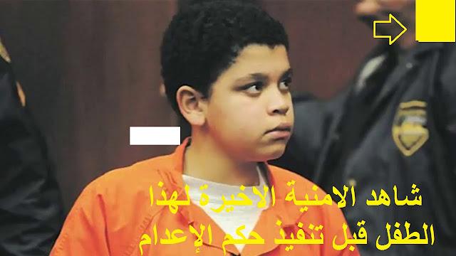 شاهد الامنية الاخيرة لهذا الطفل قبل تنفيذ حكم الإعدام