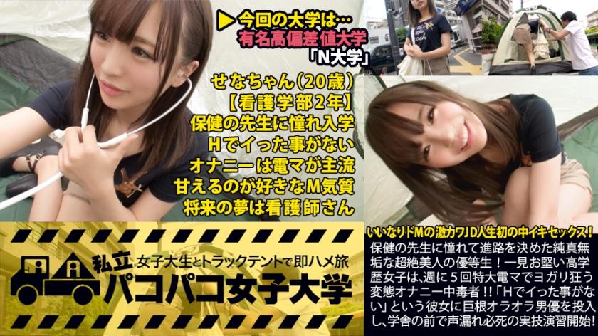 300MIUM-093 せな 20歳 女子大生(看護学部2年)日本300mium系列,AV交渉,看板娘,稀缺资源,宅男福利,稀有番号,搭讪视频,素人毛片,完全ガチ交渉,sex negotiation,Prestige動画