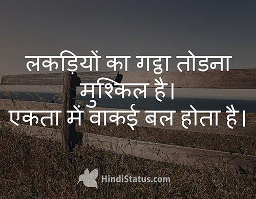 Unity - HindiStatus