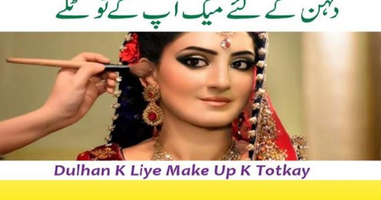 Dulhan Ka Makeup Karne Tarika