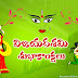 Latest Dussehra Telugu wishes online Quotes free downloads