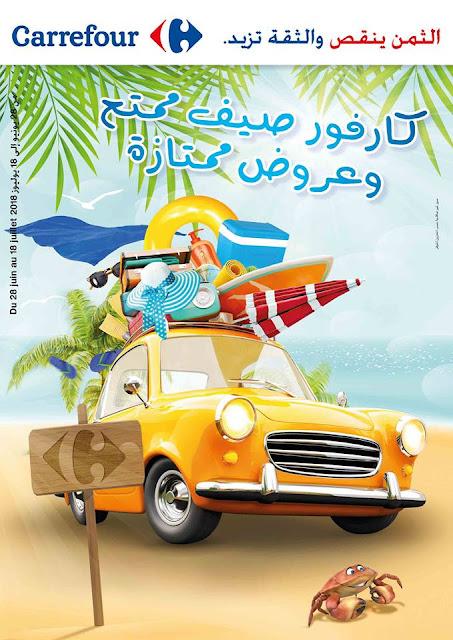 catalogue carrefour maroc juin juillet 2018