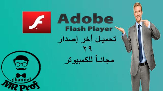 تحميل برنامج Adobe Flash Player 29 أدوبى فلاش بلاير لتشغيل الفيديوهات والالعاب مجاناً للكمبيوتر