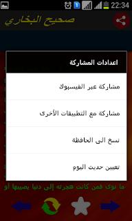 صحيح البخاري على جوجل بلاي مجانا