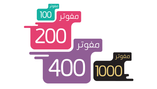 شرح الإشتراك في باقة المفوتر 200 من stc الإتصالات السعودية 2020
