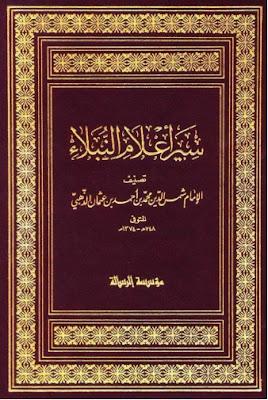 تحميل كتاب سير أعلام النبلاء للعلامة شمس الدين الذهبي