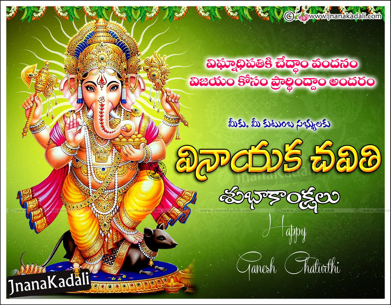 Happy vinayaka chavithi quotes greetings in telugu with ganesh here is a best telugu langauge vinayaka chavithi wishes and messages online most popular and m4hsunfo