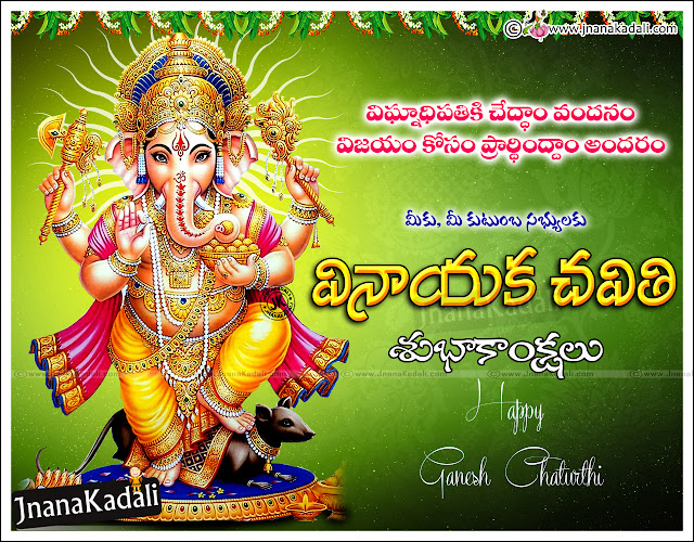 Here is a Best Telugu Langauge Vinayaka Chavithi Wishes and Messages online, Most Popular and all Time Best Telugu Vinayaka Chavithi Wishes and Pics, Telugu Ganesh Wallpapers and Images, Ganesh Songs in Telugu Language, New Telugu 2016 Vinayaka Chavithi Images and Messages for Friends,Tamil Language Happy Vinayaka(Ganesh) Chaturthi Wallpapers and Quotes Images, Best happy ganesh chaturthi wishes in tamil, Vinayagar Chaturthi Vazhthukkal Kavithai And Wishes Images, Vinayagar Chaturthi Tamil Messages online, Best Tamil Vinayagar Chaturthi Sayings and Kavithai Free Online, Awesome Tamil Vinayagar Chaturthi Wallpapers HD.