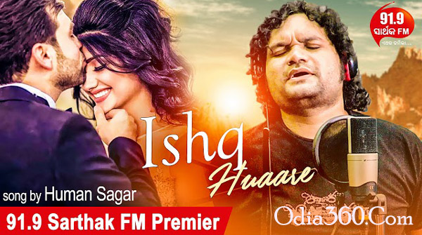 [Listen] Tate Chhuinle Laguchu-ISHQ HUAARE (Humane Sagar) Sarthak FM Song