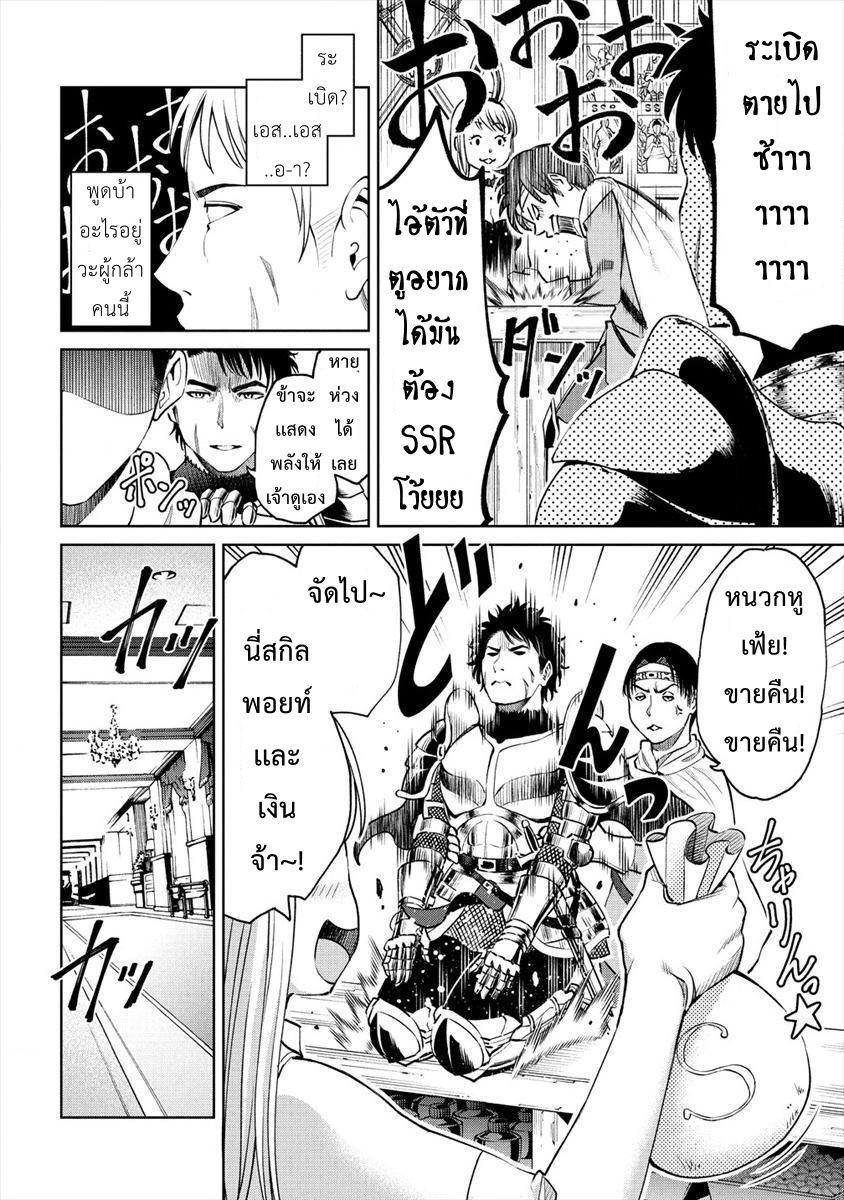 อ่านการ์ตูน Sekai ni Hitotsudake no R ตอนที่ 1 หน้าที่ 18