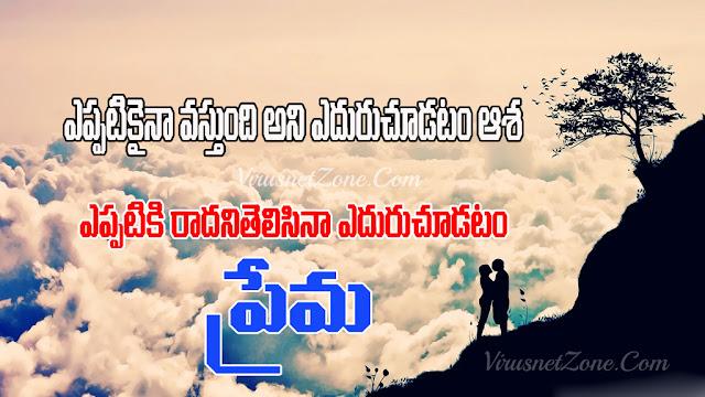 Love Break Up Quotes In Telugu Images