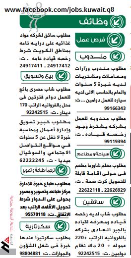 وظائف خالية بدولة الكويت لعدد من التخصصات قدم الان
