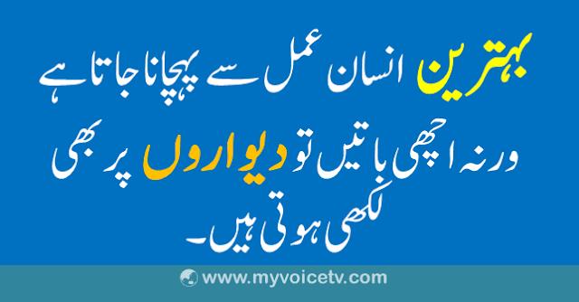 #AchiBaat - Behtareen insaan amal say pehchana jata hai, warna achi batain to diwaroon pe bhi likhi hoti hain ♥