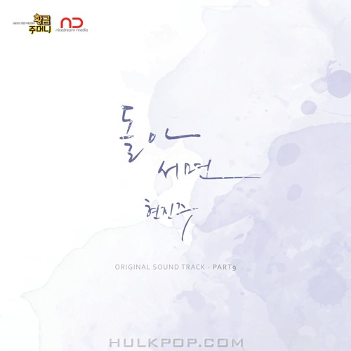 Hyun Jin Ju – Golden Pouch OST Part.9
