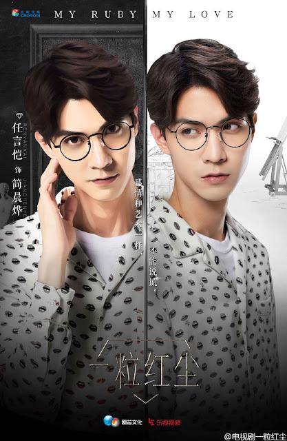 My Ruby My Love Ming Ren Yan Kai