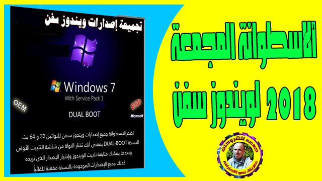 تحميل تجميعة إصدارات ويندوز سفن بتحديثات سبتمبر 2018  Windows 7 SP1 18in1 Dual-Boot