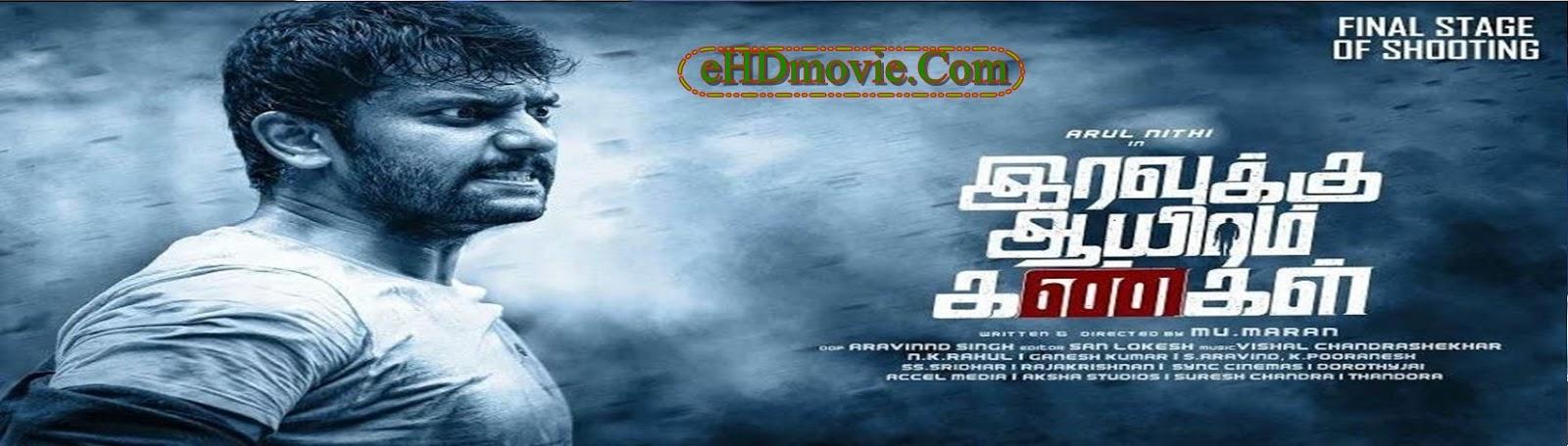 Iravukku Aayiram Kangal 2018 Full Movie Tamil 720p - 480p ORG BRRip 400MB - 1.4GB ESubs Free Download