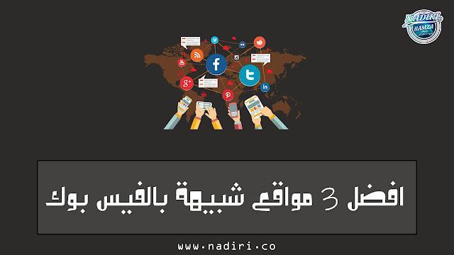 افضل 3 مواقع شبيهة بالفيس بوك