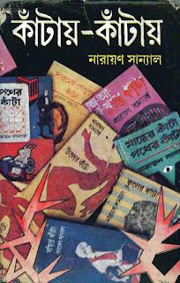 Narayan Sanyal Bengali E-book PDF