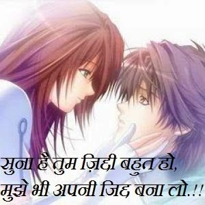 Love whatsapp Status in Hindi